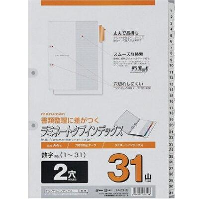 マルマン インデックス A4数字 LT4231S