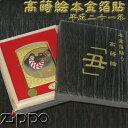 ZIPPO(ジッポー) キンパク タカマキエゲンテイ USHI 2GPT-USHI