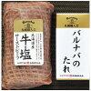 メーカー産地バルナバハム 北海道産牛のローストビーフ