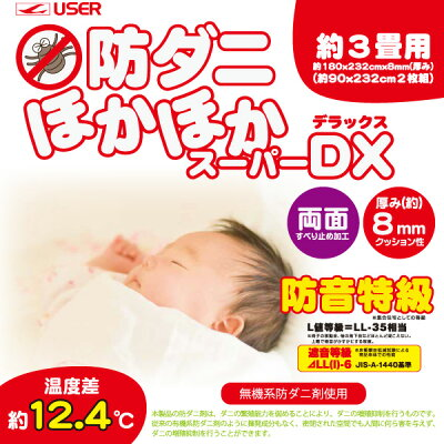 ユーザー user 防ダニ ほかほかスーパーdx 3畳     u-q494 アルミ断熱 断熱シート 断熱フィルム