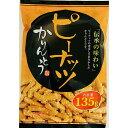 山田製菓 ピーナッツかりんとう 135g