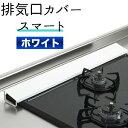 ヨシカワ 排気口カバースマート ホワイト 60cmコンロ用 1621066