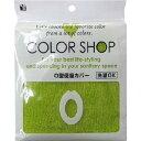 カラーショップ 便座カバー O型 グリーン(1コ入)