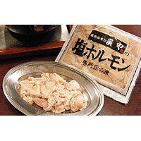 米谷産業 塩ホルモン 220g