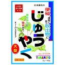 山本漢方 日本薬局方 じゅうやく 大型(5g*48包)