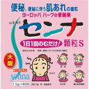 山本漢方 センナ顆粒S(1.5g*80包)