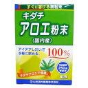 山本漢方 キダチアロエ 粉末 100%(国内産) 15g