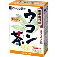 山本漢方 ウコン茶100%(3g*20分包)