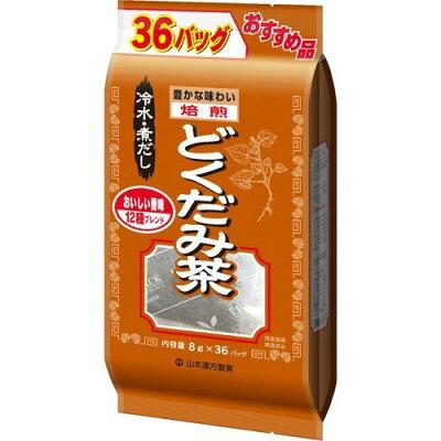 山本漢方 どくだみ茶(8g*36バッグ)