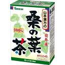 山本漢方 桑の葉茶(3g*20包)