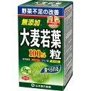 山本漢方 青汁 大麦若葉粒 100%(280粒)