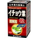 山本漢方 イチョウ葉粒100%(280粒)