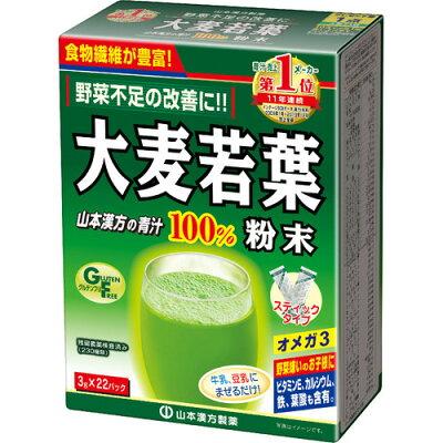 大麦若葉粉末100% スティックタイプ(3g*22本入)