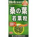 山本漢方 桑の葉粒 100%(280粒)