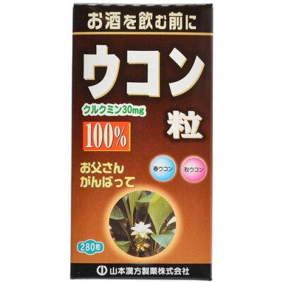 山本漢方 ウコン粒 100%(280粒)