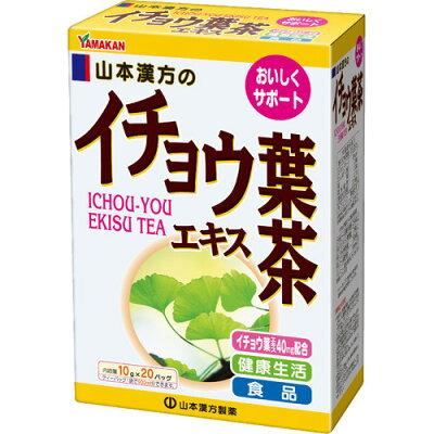 山本漢方 イチョウ葉エキス茶(10g*20包)