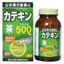 山本漢方 茶カテキン粒(240錠)