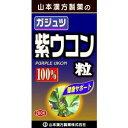 山本漢方 ガジュツ 紫ウコン粒 100%(280粒)