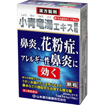 小青竜湯エキス顆粒(2g*10包)