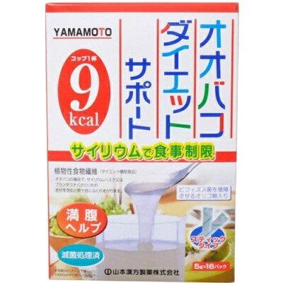 山本漢方 オオバコダイエット サポート スティックタイプ(5g*16包)