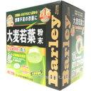 山本漢方  大麦若葉 粉末 青汁 大容量 スティックタイプ  x168包
