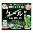 山本漢方 ケール粉末 100% 青汁 スティックタイプ(3g*88包)