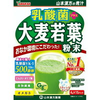 山本漢方 乳酸菌 大麦若葉 粉末(4g*15包)