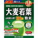山本漢方製薬 MKF 大麦若葉粉末100%スティック 44包