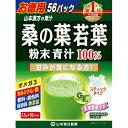 山本漢方 桑の葉若葉粉末青汁100%(2.5g*56パック)