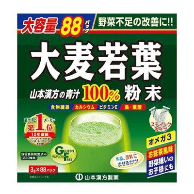 大麦若葉粉末100% スティックタイプ 大容量(3g*88パック)