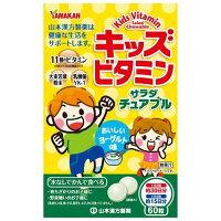 キッズビタミン サラダチュアブル(60粒)
