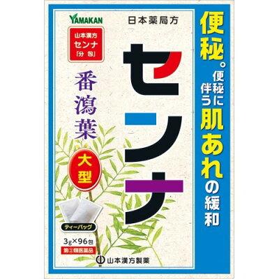 山本漢方 日本薬局方 センナ(3g*96包)