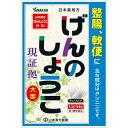 山本漢方 日本薬局方 ゲンノショウコ(3.3g*64包)