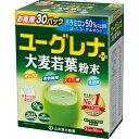 山本漢方 ユーグレナ+大麦若葉粉末(2.5g*30包)