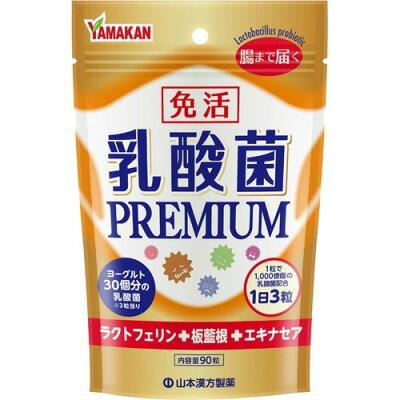 免活 乳酸菌PREMIUM(90粒)