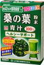 山本漢方 桑の葉若葉粉末 100%(100g)