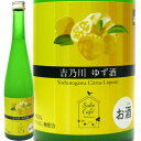 吉乃川 SakeCafe ゆず酒 500ml