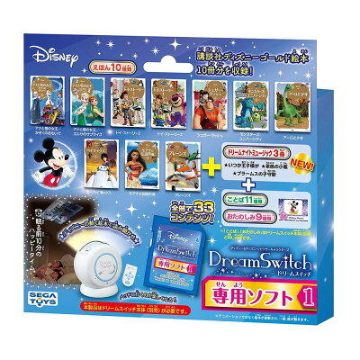 セガトイズ ディズニー&ディズニー ピクサーキャラクターズ ドリームスイッチ 専用ソフト1