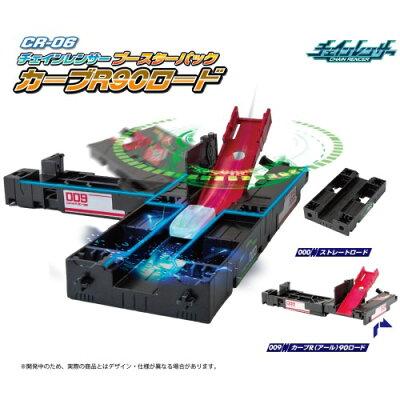 セガトイズ SEGATOYS CR-06 チェインレンサー ブースターパック カーブR90ロード