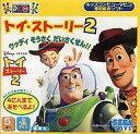 ピコソフト トイ・ストーリー 2 ウッディ そうさく だいさくせん!!