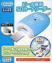 セガトイズ ビーナ専用SDカードリーダー