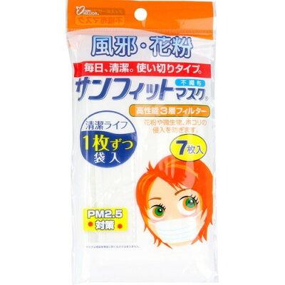 サンフィット 不織布マスク 個包装(7枚入)