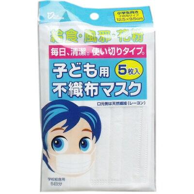 サンミリオン 子ども用不織布マスク 小学生向き 子供用サイズ(5枚入)