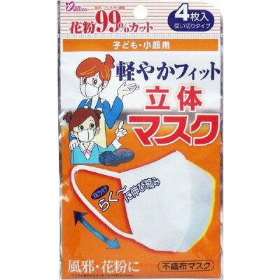 サンミリオン 軽やかフィット 立体マスク 子ども・小顔用(4枚入)