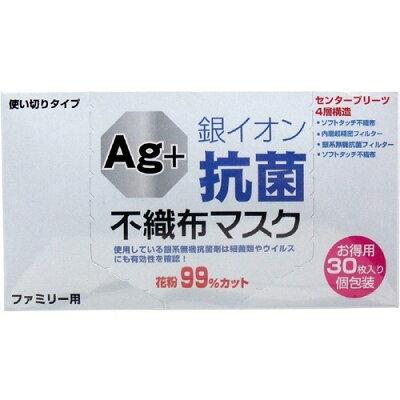 サンミリオン Ag+抗菌不織布マスク(30枚入)
