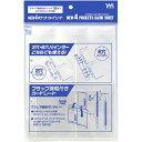 ヤノマン 4ポケットカードシート NEW(10枚)
