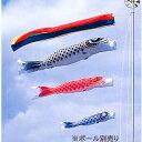 鯉のぼり     555004