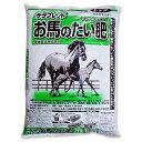 ヤマト お馬の堆肥 20L