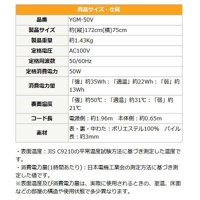 YUASA ホットルームマット YGM-50V(CM)(1枚入)