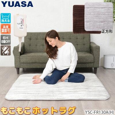 YUASA もこもこスクエアーホットカーペット YSC-FR130A(H)